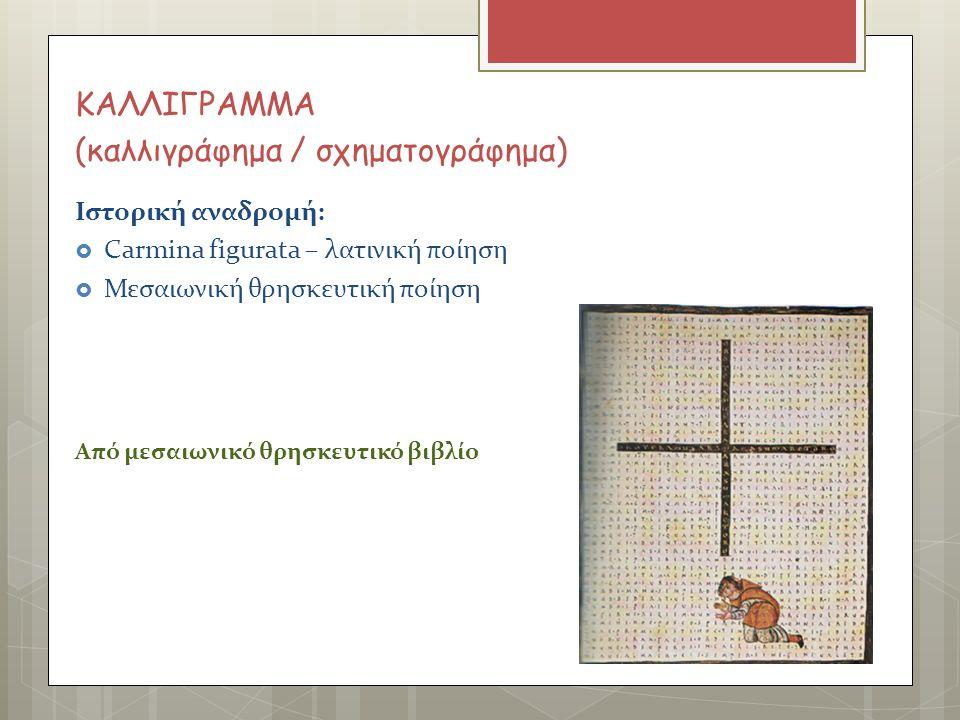 ΚΑΛΛΙΓΡΑΜΜΑ (καλλιγράφημα / σχηματογράφημα) Ιστορική αναδρομή:  Carmina figurata – λατινική ποίηση  Μεσαιωνική θρησκευτική ποίηση Από μεσαιωνικό θρη