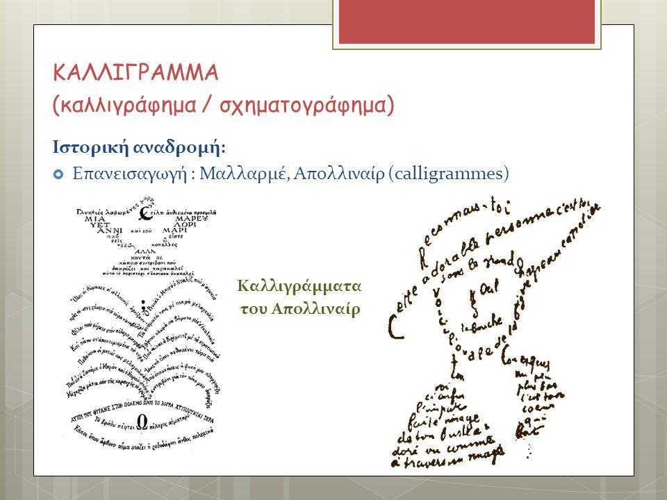ΚΑΛΛΙΓΡΑΜΜΑ (καλλιγράφημα / σχηματογράφημα) Ιστορική αναδρομή:  Επανεισαγωγή : Μαλλαρμέ, Απολλιναίρ (calligrammes) Καλλιγράμματα του Απολλιναίρ