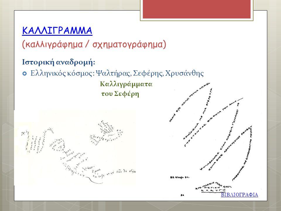 ΚΑΛΛΙΓΡΑΜΜΑ (καλλιγράφημα / σχηματογράφημα) Ιστορική αναδρομή:  Ελληνικός κόσμος: Ψαλτήρας, Σεφέρης, Χρυσάνθης Καλλιγράμματα του Σεφέρη ΒΙΒΛΙΟΓΡΑΦΙΑ