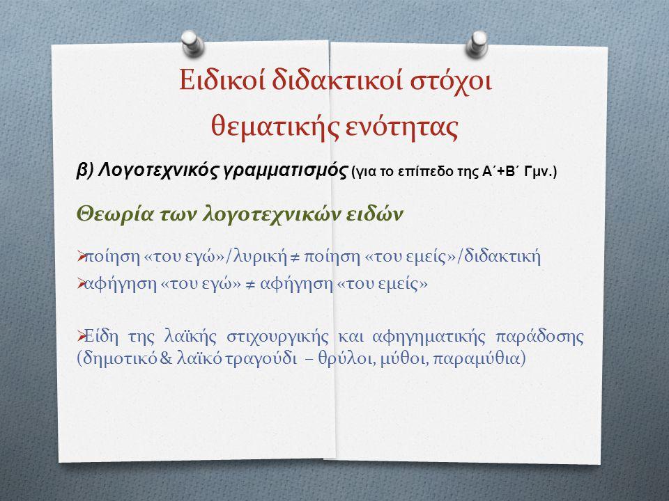Ειδικοί διδακτικοί στόχοι θεματικής ενότητας β) Λογοτεχνικός γραμματισμός (για το επίπεδο της Α΄+Β΄ Γμν.) Θεωρία των λογοτεχνικών ειδών  ποίηση «του