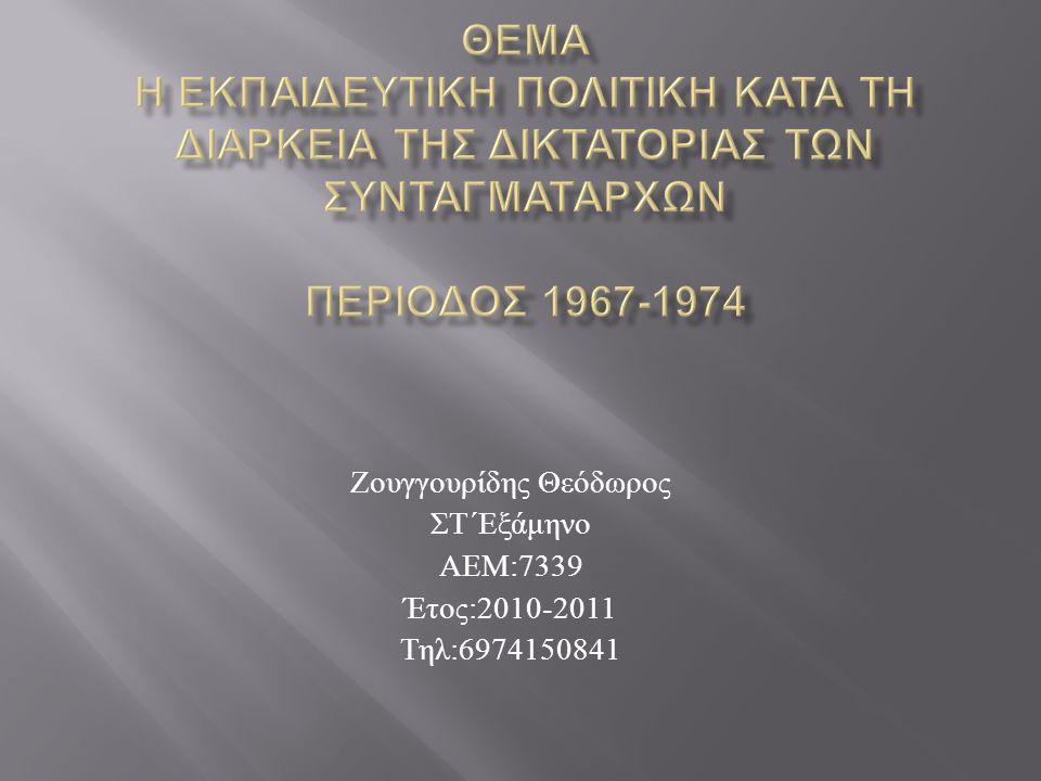 Ζουγγουρίδης Θεόδωρος ΣΤ΄Εξάμηνο ΑΕΜ :7339 Έτος :2010-2011 Τηλ :6974150841