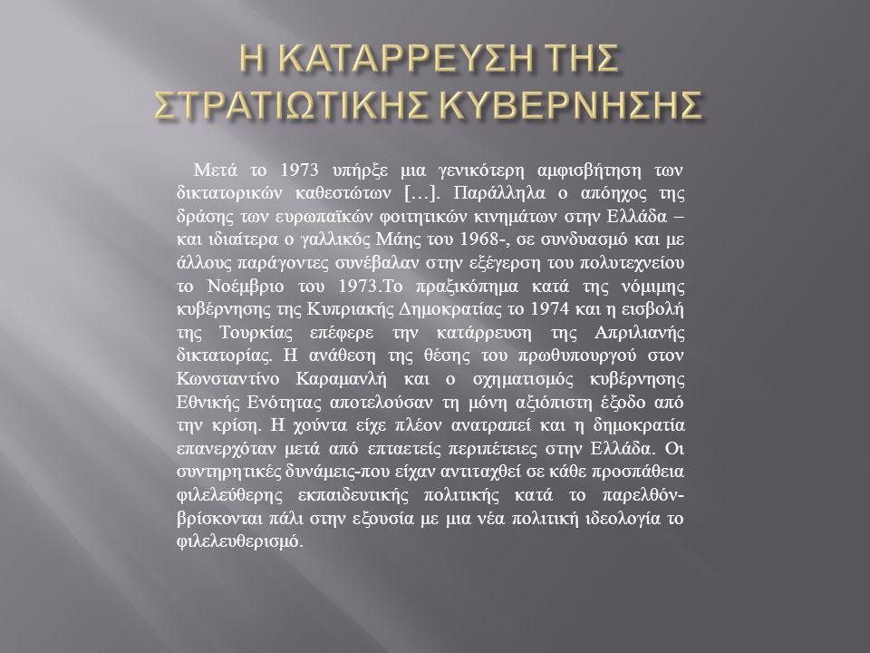 Μετά το 1973 υπήρξε μια γενικότερη αμφισβήτηση των δικτατορικών καθεστώτων […]. Παράλληλα ο απόηχος της δράσης των ευρωπαϊκών φοιτητικών κινημάτων στη
