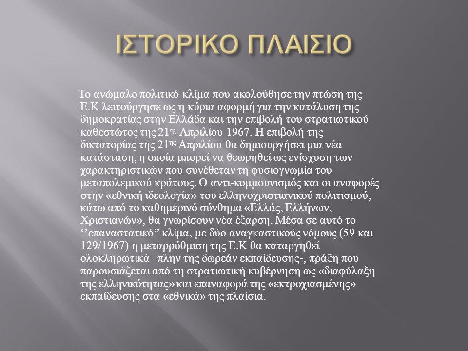 Το ανώμαλο πολιτικό κλίμα που ακολούθησε την πτώση της Ε. Κ λειτούργησε ως η κύρια αφορμή για την κατάλυση της δημοκρατίας στην Ελλάδα και την επιβολή