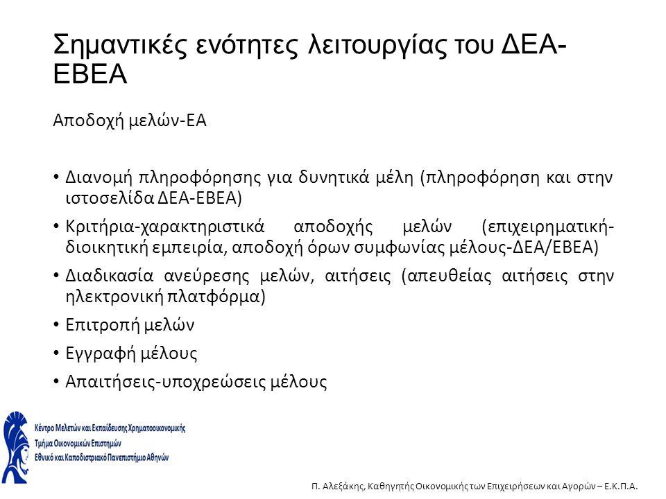 Σημαντικές ενότητες λειτουργίας του ΔΕΑ- ΕΒΕΑ Αποδοχή μελών-ΕΑ Διανομή πληροφόρησης για δυνητικά μέλη (πληροφόρηση και στην ιστοσελίδα ΔΕΑ-ΕΒΕΑ) Κριτή