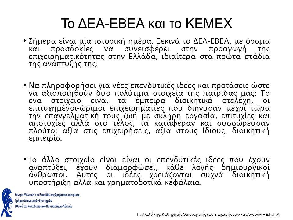 Το ΔΕΑ-ΕΒΕΑ και το ΚΕΜΕΧ Σήμερα είναι μία ιστορική ημέρα. Ξεκινά το ΔΕΑ-ΕΒΕΑ, με όραμα και προσδοκίες να συνεισφέρει στην προαγωγή της επιχειρηματικότ