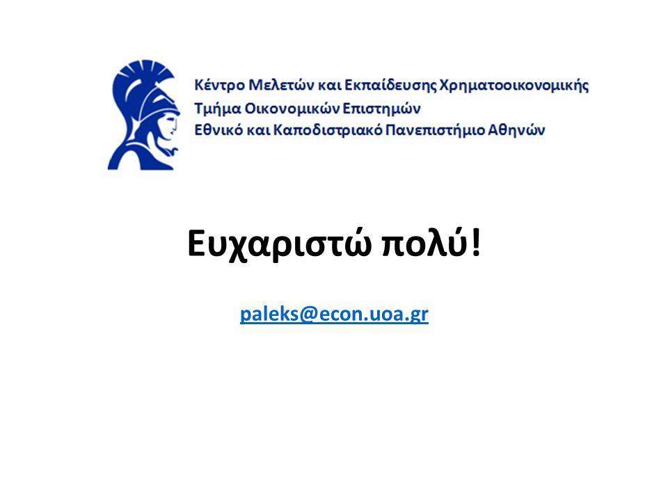 Ευχαριστώ πολύ! paleks@econ.uoa.gr