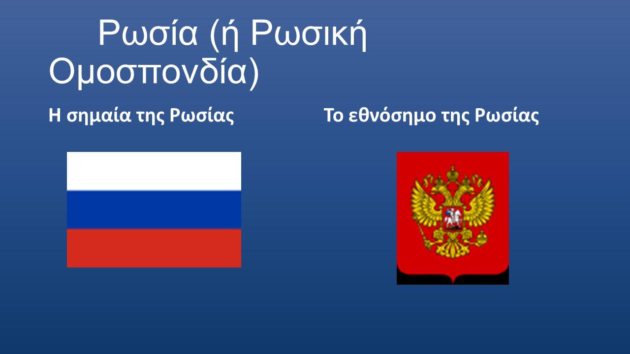 Ρωσία (ή Ρωσική Ομοσπονδία) Η σημαία της ΡωσίαςΤο εθνόσημο της Ρωσίας