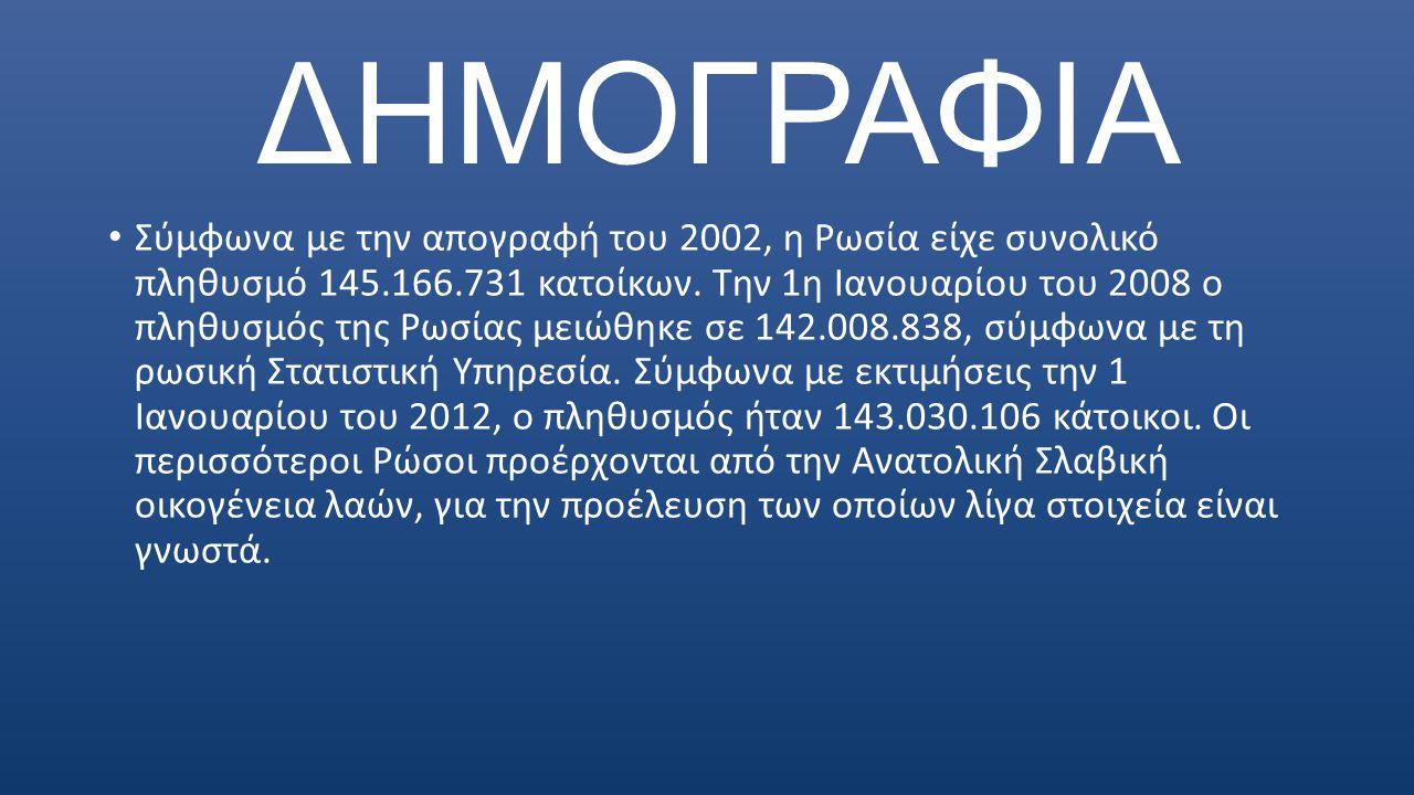 ΔΗΜΟΓΡΑΦΙΑ Σύμφωνα με την απογραφή του 2002, η Ρωσία είχε συνολικό πληθυσμό 145.166.731 κατοίκων. Την 1η Ιανουαρίου του 2008 ο πληθυσμός της Ρωσίας με