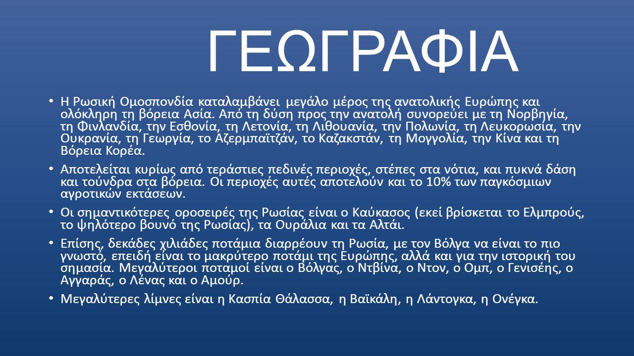 ΓΕΩΓΡΑΦΙΑ Η Ρωσική Ομοσπονδία καταλαμβάνει μεγάλο μέρος της ανατολικής Ευρώπης και ολόκληρη τη βόρεια Ασία. Από τη δύση προς την ανατολή συνορεύει με