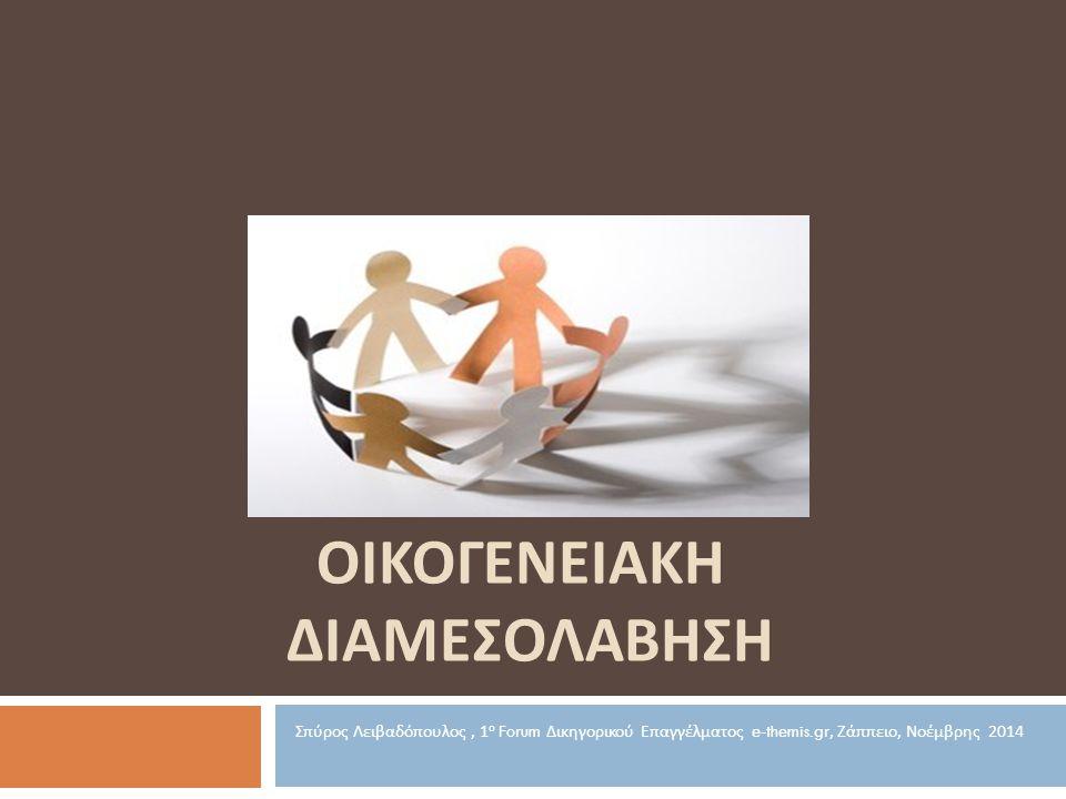 Διαμεσολάβηση στις οικογενειακές διαφορές  Η Οικογενειακή Διαμεσολάβηση είναι o πλέον διαδεδομένος τρόπος εξωδικαστικής επίλυσης οικογενειακών διαφορών, o οποίος οδηγεί τα μέρη σε κοινά διαμορφωμένη και κοινά αποδεκτή συμφωνία επίλυσης.