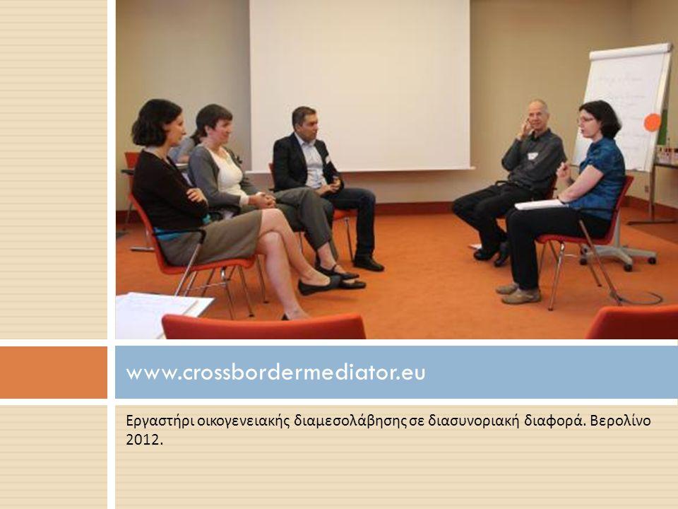 Εργαστήρι οικογενειακής διαμεσολάβησης σε διασυνοριακή διαφορά. Βερολίνο 2012. www.crossbordermediator.eu