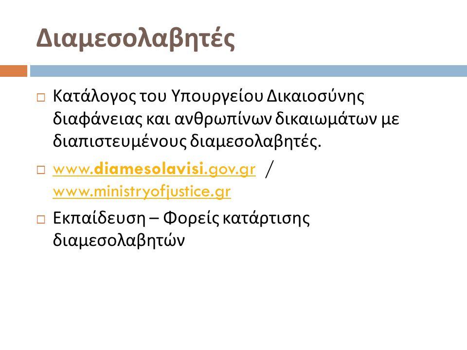 Διαμεσολαβητές  Κατάλογος του Υπουργείου Δικαιοσύνης διαφάνειας και ανθρωπίνων δικαιωμάτων με διαπιστευμένους διαμεσολαβητές.  www.diamesolavisi.gov