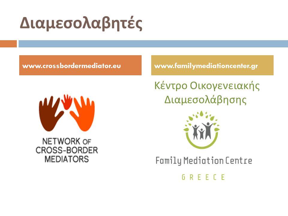 Διαμεσολαβητές Κέντρο Οικογενειακής Διαμεσολάβησης www.crossbordermediator.euwww.familymediationcenter.gr