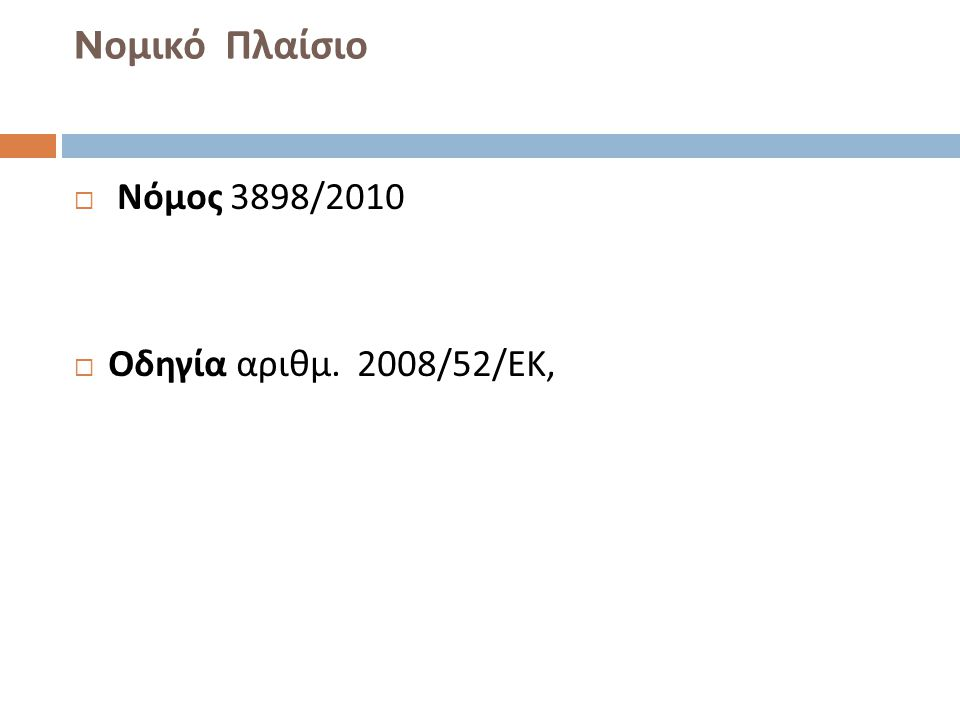 N ομικό Πλαίσιο  Νόμος 3898/2010  Οδηγία αριθμ. 2008/52/ ΕΚ,