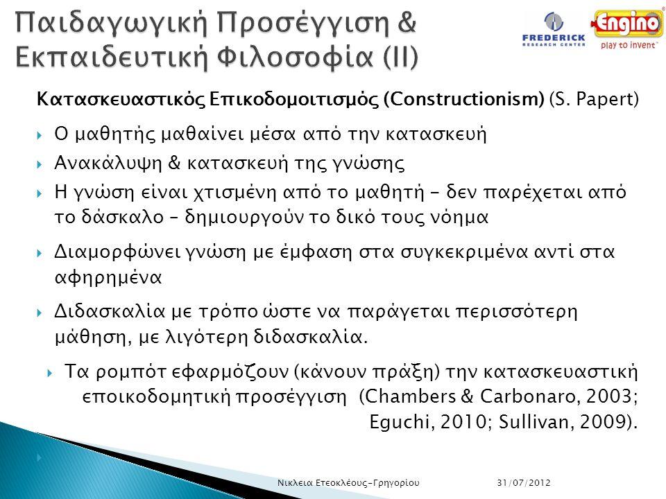Κατασκευαστικός Επικοδομοιτισμός (Constructionism) (S. Papert)  Ο μαθητής μαθαίνει μέσα από την κατασκευή  Ανακάλυψη & κατασκευή της γνώσης  Η γνώσ
