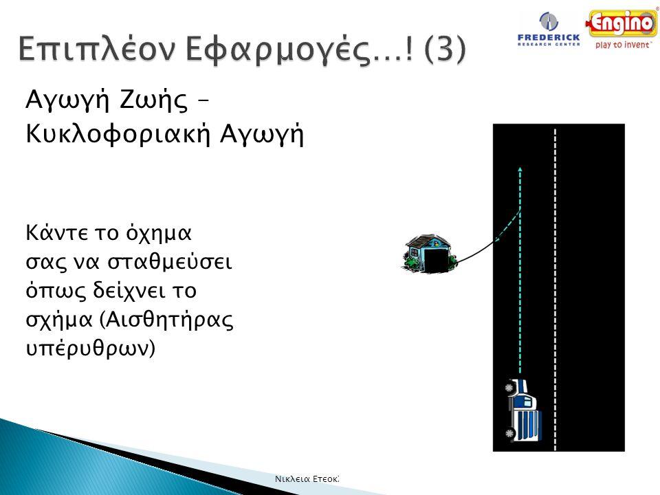 Αγωγή Ζωής – Κυκλοφοριακή Αγωγή Κάντε το όχημα σας να σταθμεύσει όπως δείχνει το σχήμα (Αισθητήρας υπέρυθρων) 31/07/2012 Νικλεια Ετεοκλέους-Γρηγορίου