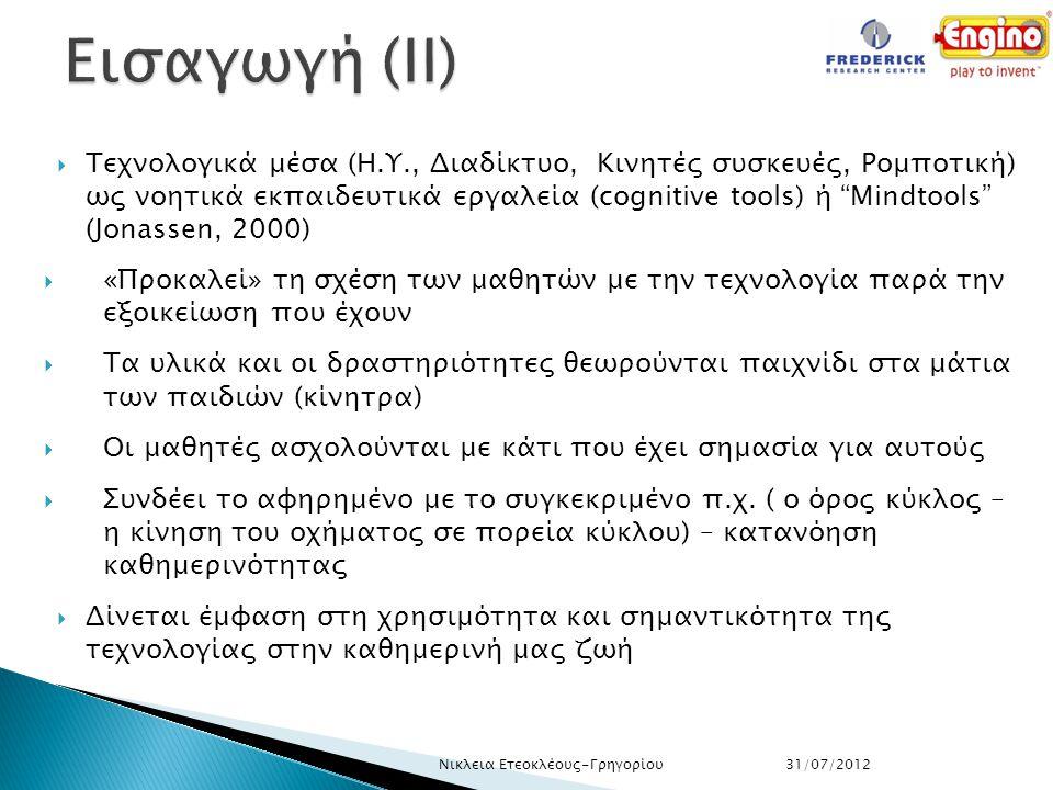 31/07/2012 Νικλεια Ετεοκλέους-Γρηγορίου