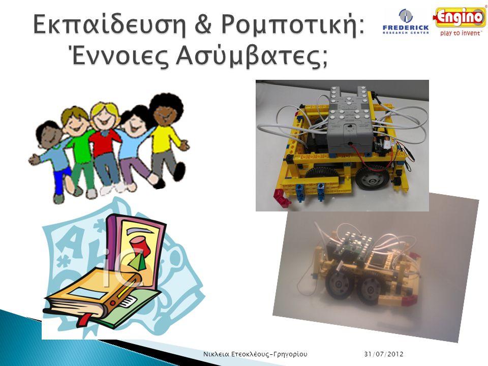  Διδάσκεται / προσεγγίζεται ως κάτι «έξτρα»- όχι ενσωμάτωση στη μαθησιακή διαδικασία – ίδια προσέγγιση με άλλα είδη τεχνολογίας  Εκπαιδευτικές δραστηριότητες ρομποτικής ◦ Τοπικοί & διεθνής διαγωνισμοί, καλοκαιρινά εργαστήρια, κατασκηνώσεις ◦ Εκπαιδευτικά προγράμματα ενίσχυσης  Ως επιπλέον μάθημα που διδάσκεται σε λέσχες επιστήμης, υπολογιστών ή και ακόμη ως μάθημα εξειδίκευσης Vs μέσο διδακτικής μεθοδολογίας.