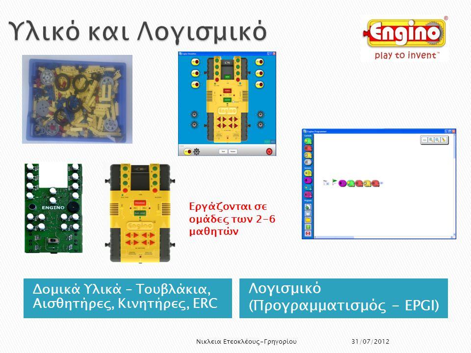 Δομικά Υλικά – Τουβλάκια, Αισθητήρες, Κινητήρες, ERC Λογισμικό (Προγραμματισμός - EPGI) 31/07/2012 Νικλεια Ετεοκλέους-Γρηγορίου Εργάζονται σε ομάδες τ