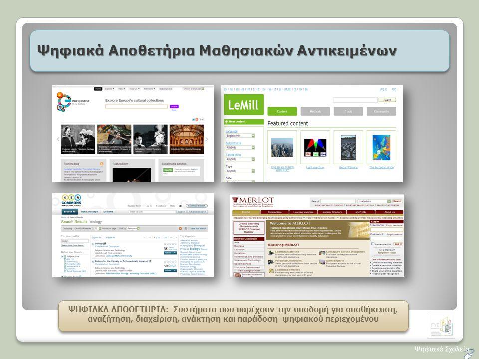 Ψηφιακά Αποθετήρια Μαθησιακών Αντικειμένων ΨΗΦΙΑΚΑ ΑΠΟΘΕΤΗΡΙΑ: Συστήματα που παρέχουν την υποδομή για αποθήκευση, αναζήτηση, διαχείριση, ανάκτηση και