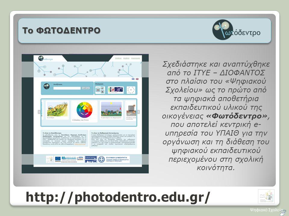 Το ΦΩΤΟΔΕΝΤΡΟ Σχεδιάστηκε και αναπτύχθηκε από το ΙΤΥΕ – ΔΙΟΦΑΝΤΟΣ στο πλαίσιο του «Ψηφιακού Σχολείου» ως το πρώτο από τα ψηφιακά αποθετήρια εκπαιδευτι