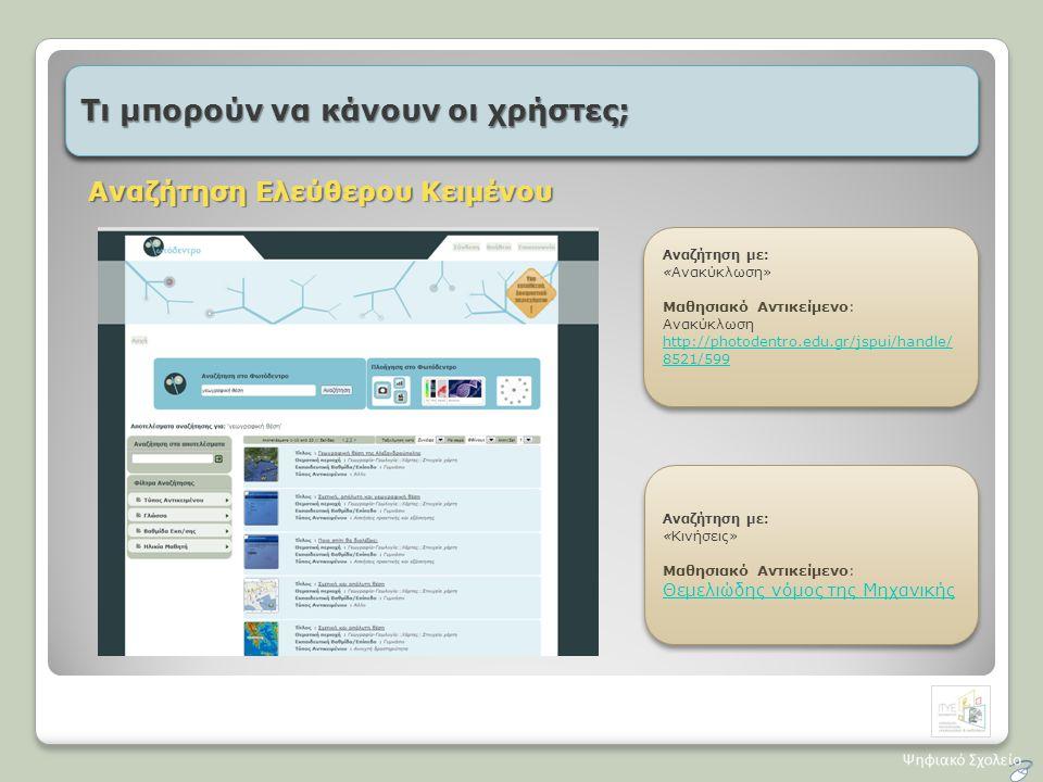 3. Ψηφιακό Αποθετήριο Μαθησιακών Αντικειμένων Τι μπορούν να κάνουν οι χρήστες; Αναζήτηση Ελεύθερου Κειμένου Αναζήτηση με: «Ανακύκλωση» Μαθησιακό Αντικ