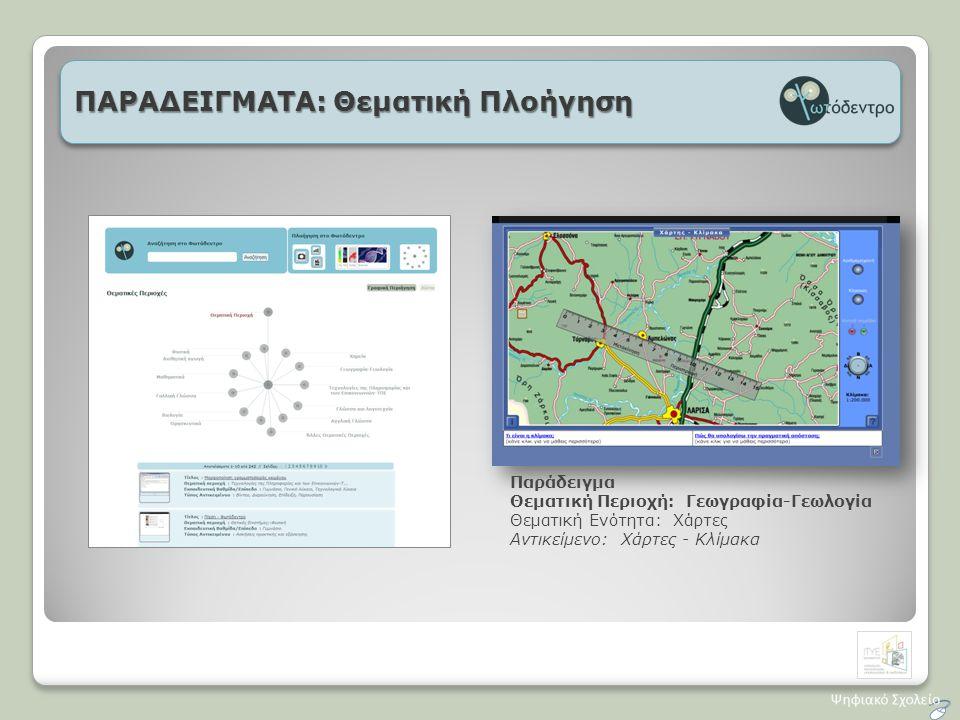 ΠΑΡΑΔΕΙΓΜΑΤΑ: Θεματική Πλοήγηση Παράδειγμα Θεματική Περιοχή: Γεωγραφία-Γεωλογία Θεματική Ενότητα: Χάρτες Αντικείμενο: Χάρτες - Κλίμακα