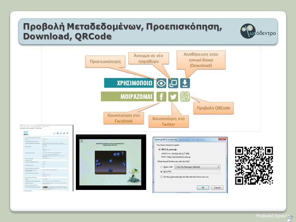Προβολή Μεταδεδομένων, Προεπισκόπηση, Download, QRCode Προβολή Μεταδεδομένων, Προεπισκόπηση, Download, QRCode