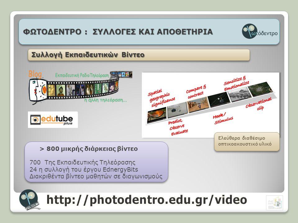 Συλλογή Εκπαιδευτικών Βίντεο > 800 μικρής διάρκειας βίντεο 700 Της Εκπαιδευτικής Τηλεόρασης 24 η συλλογή του έργου EdnergyBits Διακριθέντα βίντεο μαθη