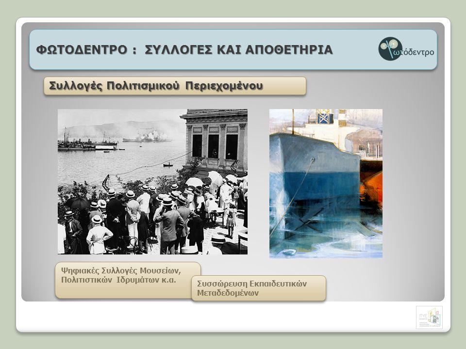 Συλλογές Πολιτισμικού Περιεχομένου Ψηφιακές Συλλογές Μουσείων, Πολιτιστικών Ιδρυμάτων κ.α. Συσσώρευση Εκπαιδευτικών Μεταδεδομένων ΦΩΤΟΔΕΝΤΡΟ : ΣΥΛΛΟΓΕ