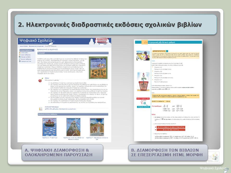 2.Ηλεκτρονικές διαδραστικές εκδόσεις σχολικών βιβλίων Γ.