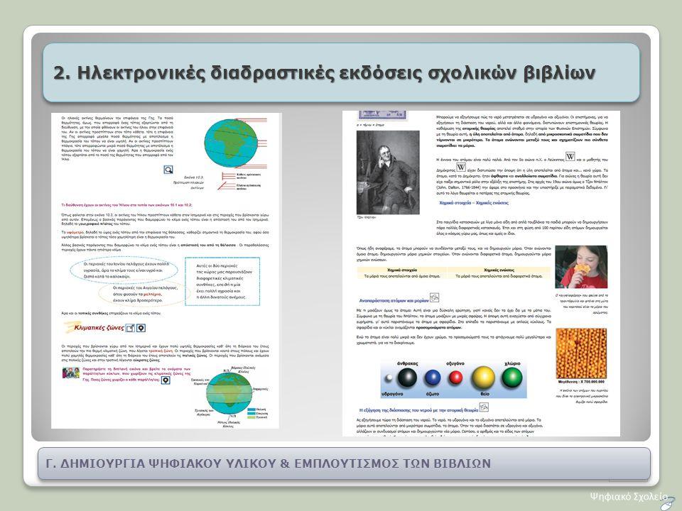 2.Ηλεκτρονικές διαδραστικές εκδόσεις σχολικών βιβλίων Βιολογία Α Λυκείου, Κεφάλαιο 7.