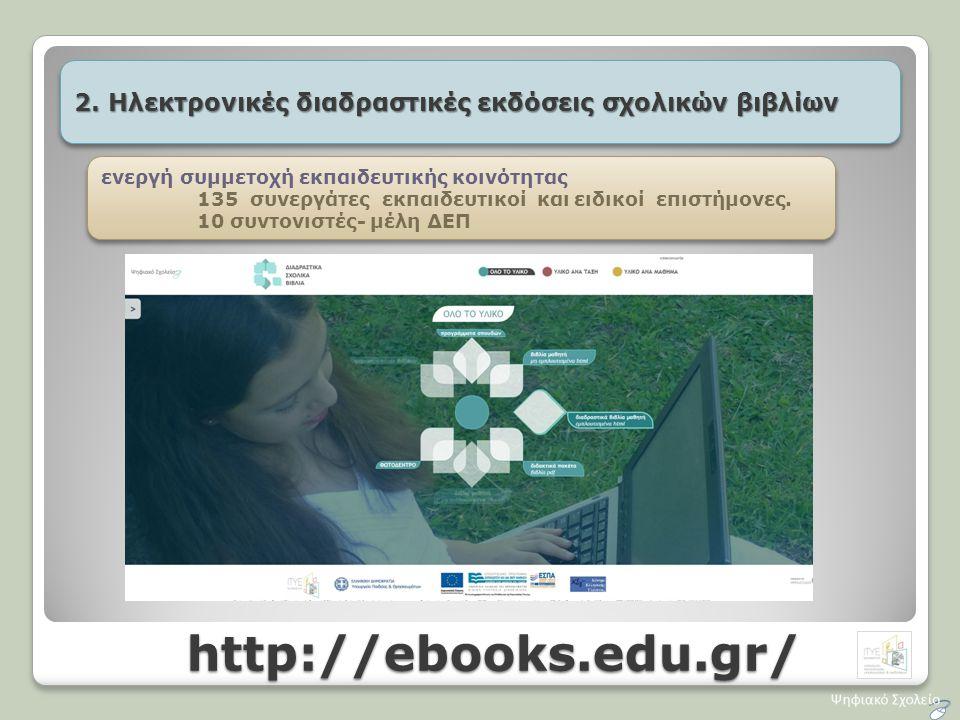2. Ηλεκτρονικές διαδραστικές εκδόσεις σχολικών βιβλίων ενεργή συμμετοχή εκπαιδευτικής κοινότητας 135 συνεργάτες εκπαιδευτικοί και ειδικοί επιστήμονες.