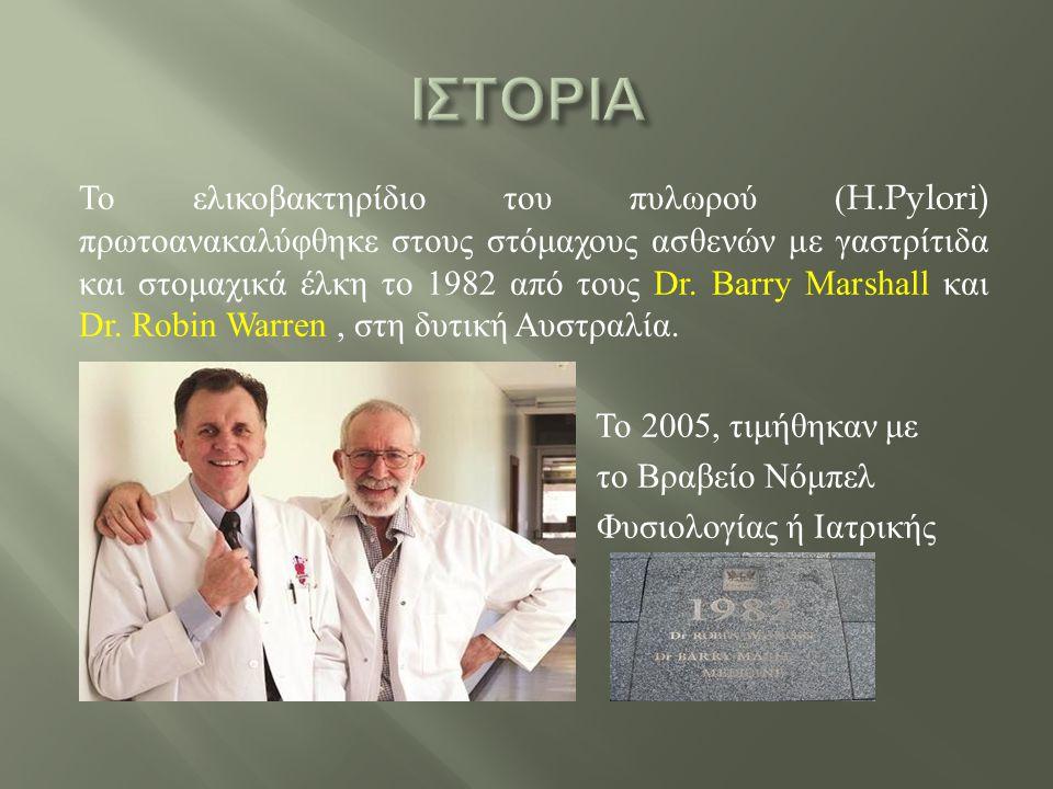 Το ελικοβακτηρίδιο του πυλωρού (H.Pylori) πρωτοανακαλύφθηκε στους στόμαχους ασθενών με γαστρίτιδα και στομαχικά έλκη το 1982 από τους Dr. Barry Marsha