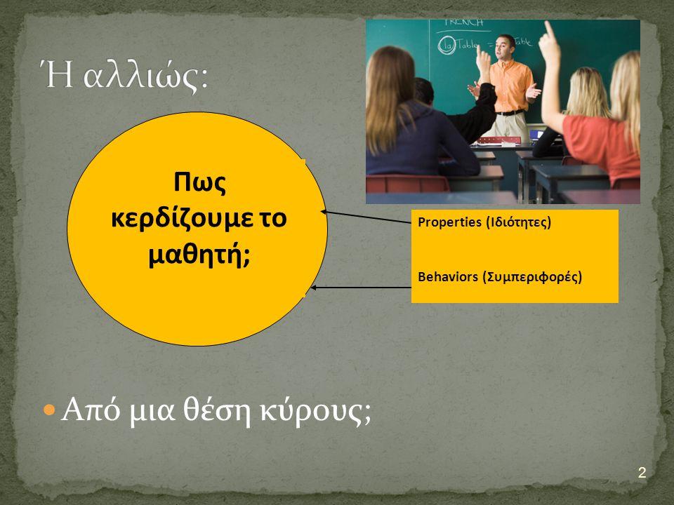 Από μια θέση κύρους; 2 Πως κερδίζουμε το μαθητή; Properties (Ιδιότητες) Behaviors (Συμπεριφορές)
