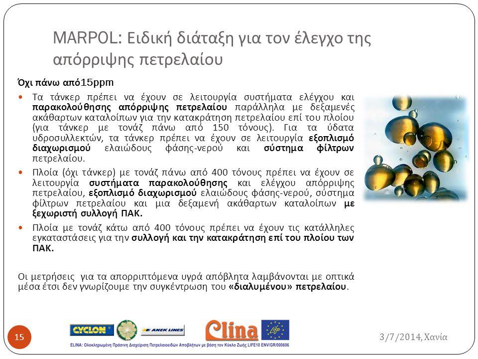 MARPOL: Ειδική διάταξη για τον έλεγχο της απόρριψης πετρελαίου Όχι πάνω από 15ppm Τα τάνκερ πρέπει να έχουν σε λειτουργία συστήματα ελέγχου και παρακο