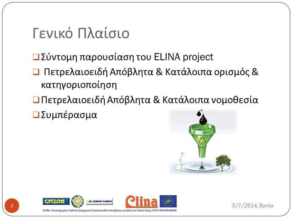 Γενικό Πλαίσιο  Σύντομη παρουσίαση του ELINA project  Πετρελαιοειδή Απόβλητα & Κατάλοιπα ορισμός & κατηγοριοποίηση  Πετρελαιοειδή Απόβλητα & Κατάλο