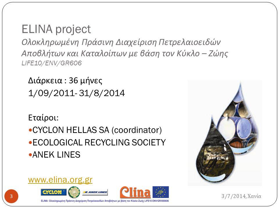 ELINA project Ολοκληρωμένη Πράσινη Διαχείριση Πετρελαιοειδών Αποβλήτων και Καταλοίπων με βάση τον Κύκλο – Ζώης LIFE10/ENV/GR606 Διάρκεια : 36 μήνες 1/
