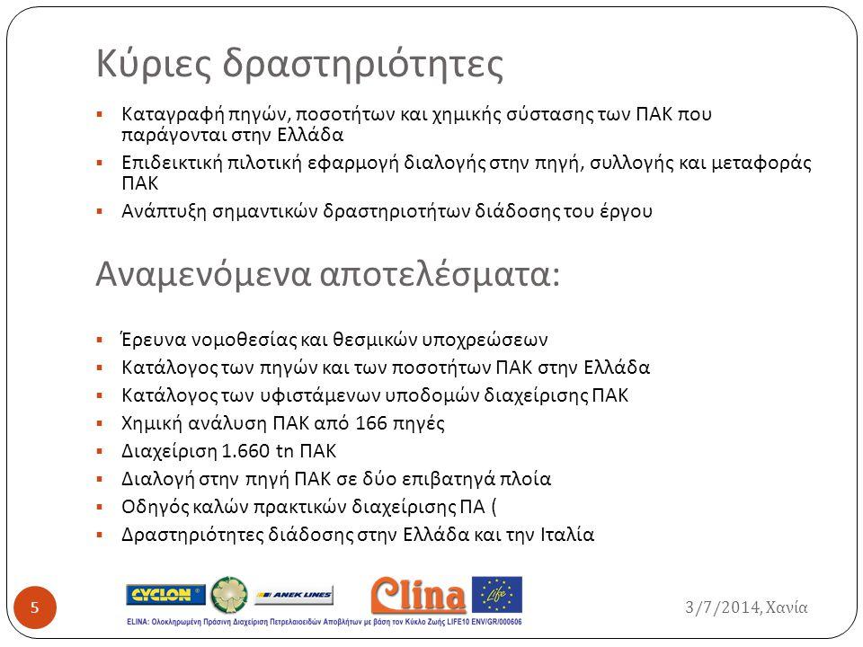Κύριες δραστηριότητες  Καταγραφή πηγών, ποσοτήτων και χημικής σύστασης των ΠΑΚ που παράγονται στην Ελλάδα  Επιδεικτική πιλοτική εφαρμογή διαλογής στ