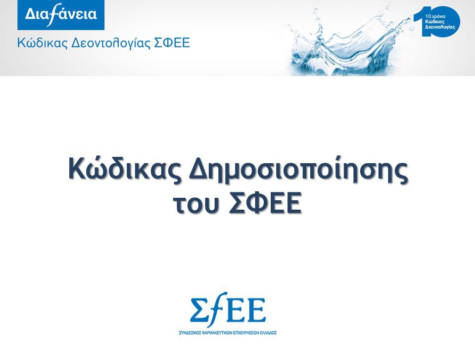 Γιατί η πρωτοβουλία αυτή Μέρος μιας Σειράς Παγκόσμιων Δράσεων υπέρ της Αυτορρύθμισης : α) θέσπιση του Disclosure Code της EFPIA -Ευρωπαϊκής Ομοσπονδίας Φαρμακευτικών Επιχειρήσεων & Συνδέσμων β) Tajani Initiative για τη Διαφάνεια και την Εταιρική Υπευθυνότητα στον κλάδο της Φαρμακοβιομηχανίας γ) Sunshine Act που ήδη εφαρμόζεται στις Ηνωμένες Πολιτείες Βάση των παραπάνω οι λεπτομέρειες συνεργασίας ανάμεσα σε Επαγγελματίες Υγείας & Επιστημονικούς Υγειονομικούς Φορείς (ΕΥ/ΕΥΦ) & φαρμακευτικών εταιρειών πρέπει να είναι απολύτως διαφανείς Λόγοι υιοθέτησης Περαιτέρω Ενίσχυση της Διαφάνειας και της Επαγγελματικής Ηθικής και Ευθύνης Διαύγεια στη συνεργασία μεταξύ ΕΥ/ΕΥΦ & φαρμακευτικών εταιρειών Ανταπόκριση στην αυξανόμενη απαίτηση της κοινωνίας για περισσότερη διαφάνεια και ακεραιότητα Στόχοι