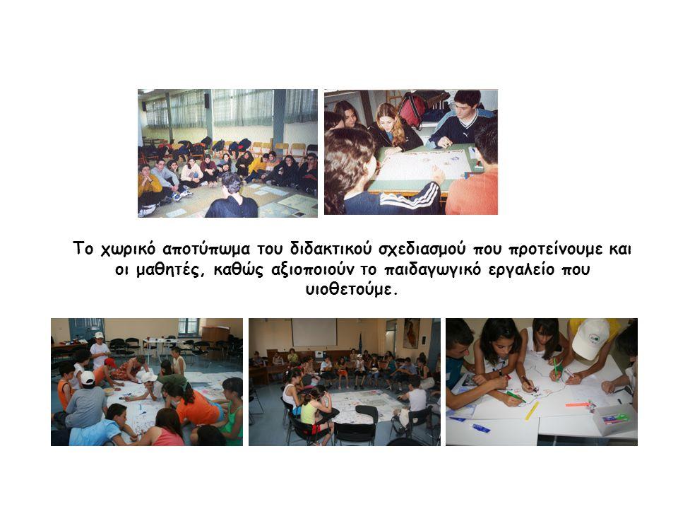 Το χωρικό αποτύπωμα του διδακτικού σχεδιασμού που προτείνουμε και οι μαθητές, καθώς αξιοποιούν το παιδαγωγικό εργαλείο που υιοθετούμε.