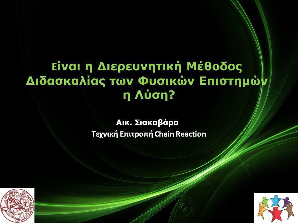 Προσεγγίσεις διερευνητικής διδασκαλίας στην Ελλάδα Διαθεματικό ενιαίο πλαίσιο προγραμμάτων σπουδών (ΔΕΠΠΣ)