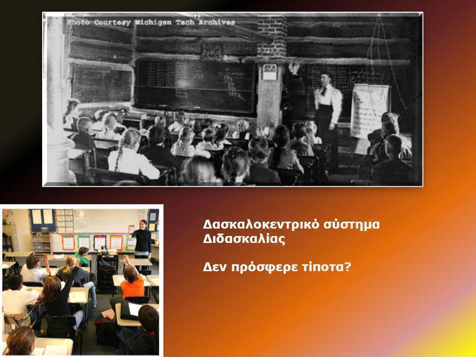 Δασκαλοκεντρικό σύστημα Διδασκαλίας Δεν πρόσφερε τίποτα?