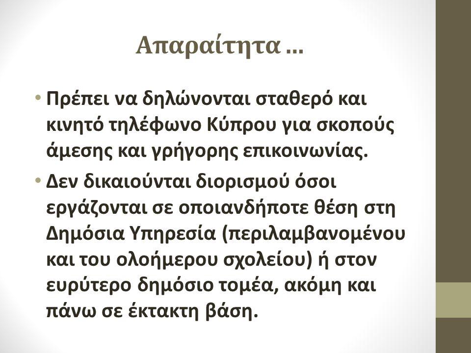 Απαραίτητα … Πρέπει να δηλώνονται σταθερό και κινητό τηλέφωνο Κύπρου για σκοπούς άμεσης και γρήγορης επικοινωνίας.