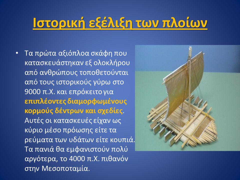 Ιστορική εξέλιξη των πλοίων Τα πρώτα αξιόπλοα σκάφη που κατασκευάστηκαν εξ ολοκλήρου από ανθρώπους τοποθετούνται από τους ιστορικούς γύρω στο 9000 π.Χ.