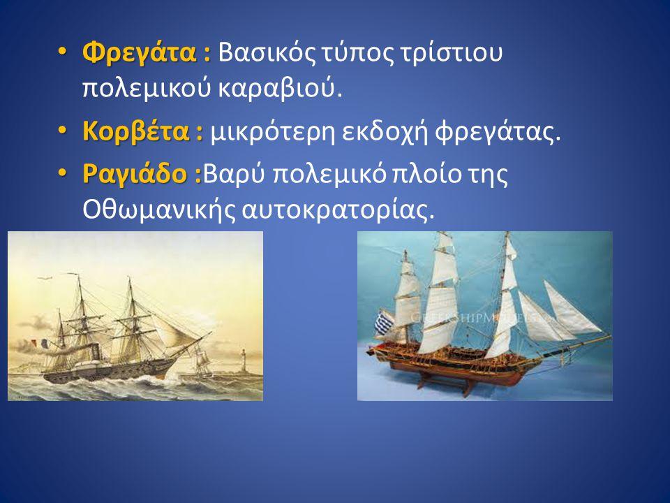 Φρεγάτα : Φρεγάτα : Βασικός τύπος τρίστιου πολεμικού καραβιού. Κορβέτα : Κορβέτα : μικρότερη εκδοχή φρεγάτας. Ραγιάδο : Ραγιάδο :Βαρύ πολεμικό πλοίο τ
