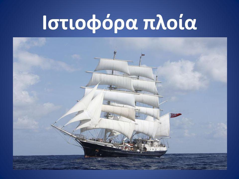 Ιστιοφόρα πλοία