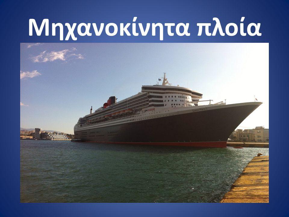 Μηχανοκίνητα πλοία
