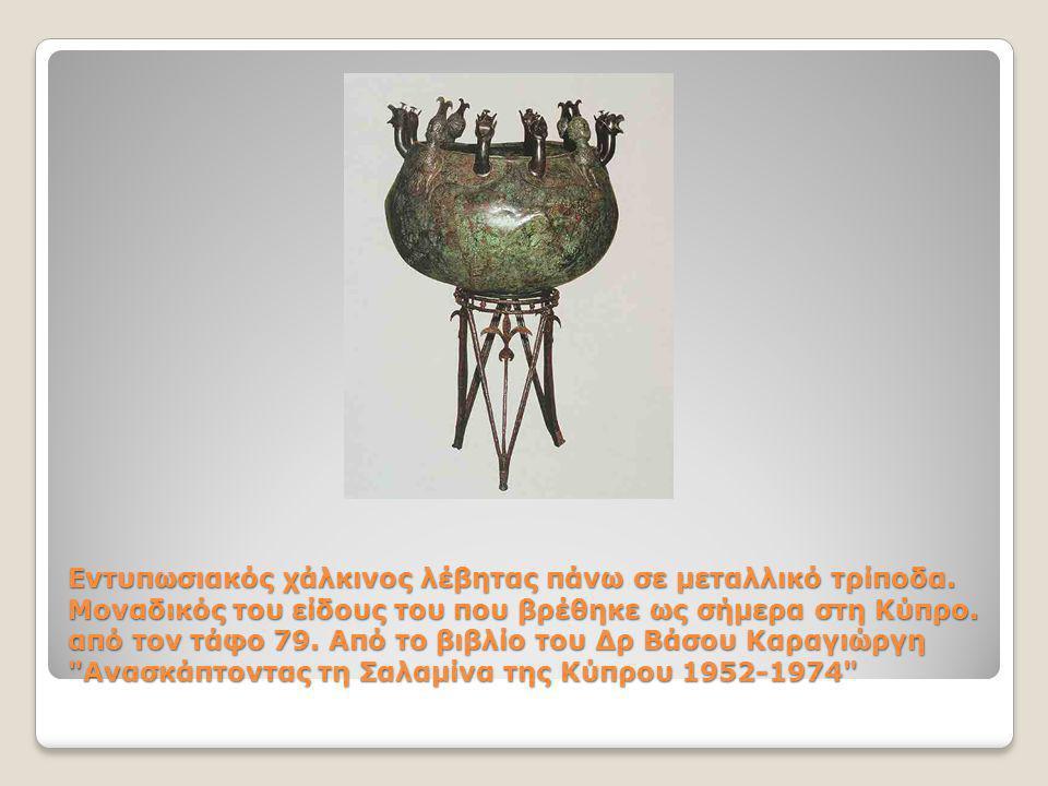 Εντυπωσιακός χάλκινος λέβητας πάνω σε μεταλλικό τρίποδα. Μοναδικός του είδους του που βρέθηκε ως σήμερα στη Κύπρο. από τον τάφο 79. Από το βιβλίο του