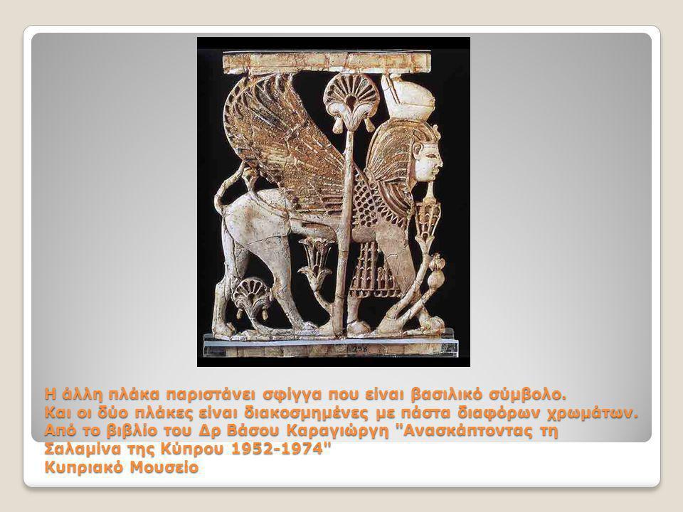 Η άλλη πλάκα παριστάνει σφίγγα που είναι βασιλικό σύμβολο. Και οι δύο πλάκες είναι διακοσμημένες με πάστα διαφόρων χρωμάτων. Από το βιβλίο του Δρ Βάσο